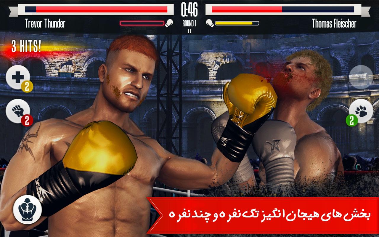 عنوان محبوب Real Boxing به کافه بازار آمد!