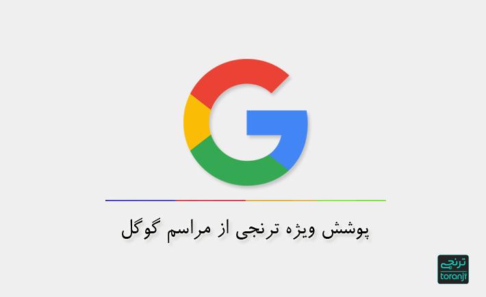 پوشش خبری ویژهی ترنجی از رویداد بزرگ گوگل ؛ ساعت ۱۹:۳۰