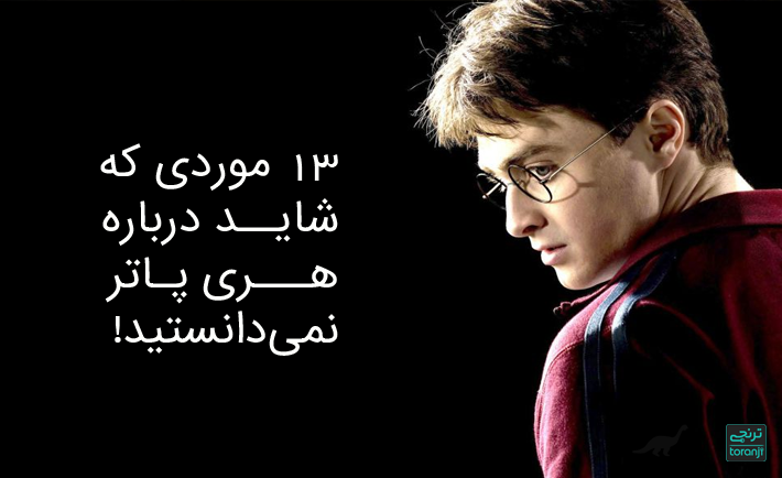 ۱۳ موردی که شاید درباره هری پاتر نمیدانستید!
