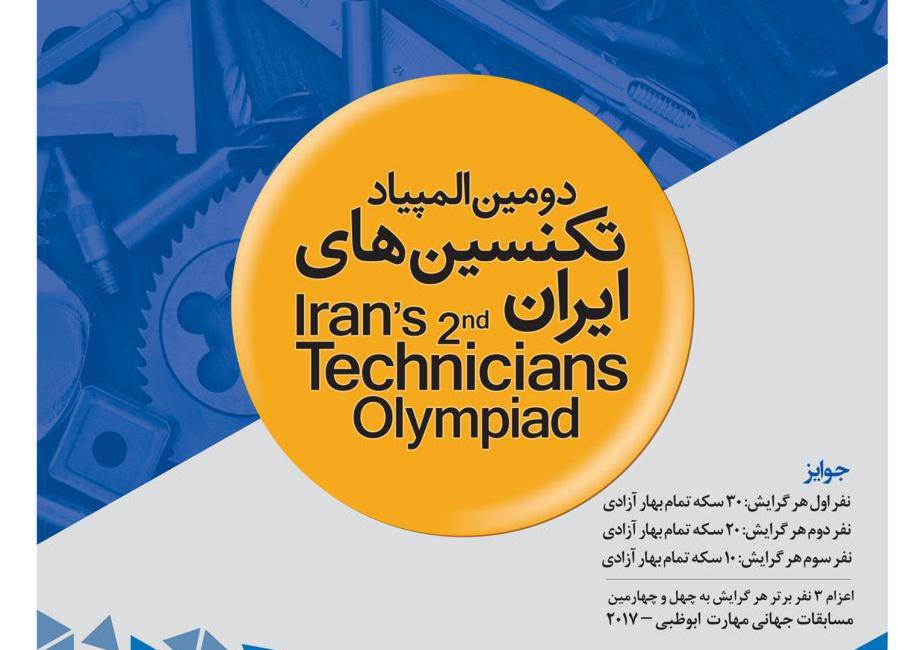 ۲nd-iranstechnicians-olympiad