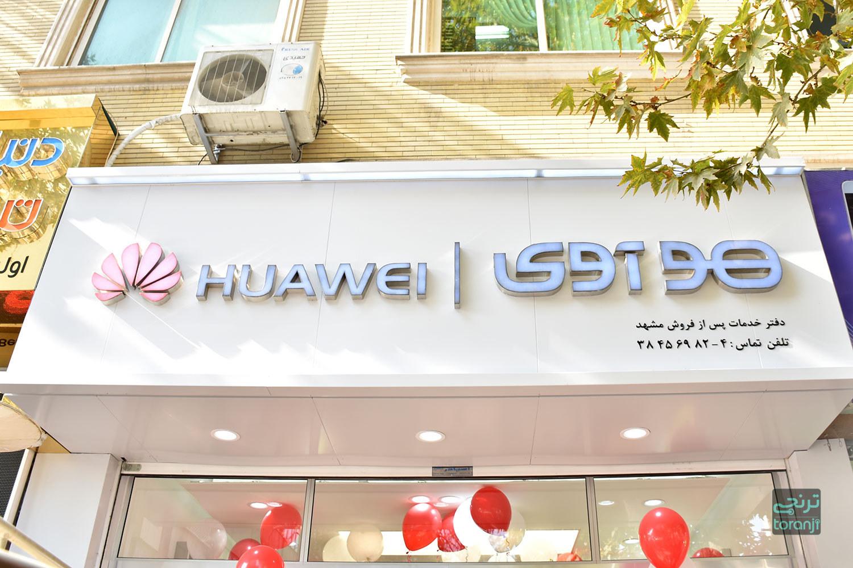 افتتاح مرکز خدمات مشتریان هواوی در مشهد با همکاری شرکت حامی