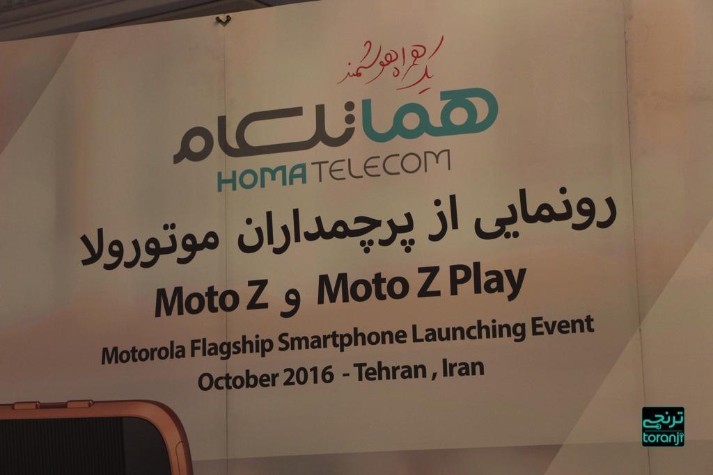 پرچمداران جدید موتورولا Moto Z و Moto Z Play توسط هما تلکام  وارد ایران شدند؛ نگاهی نزدیک به این دو دستگاه