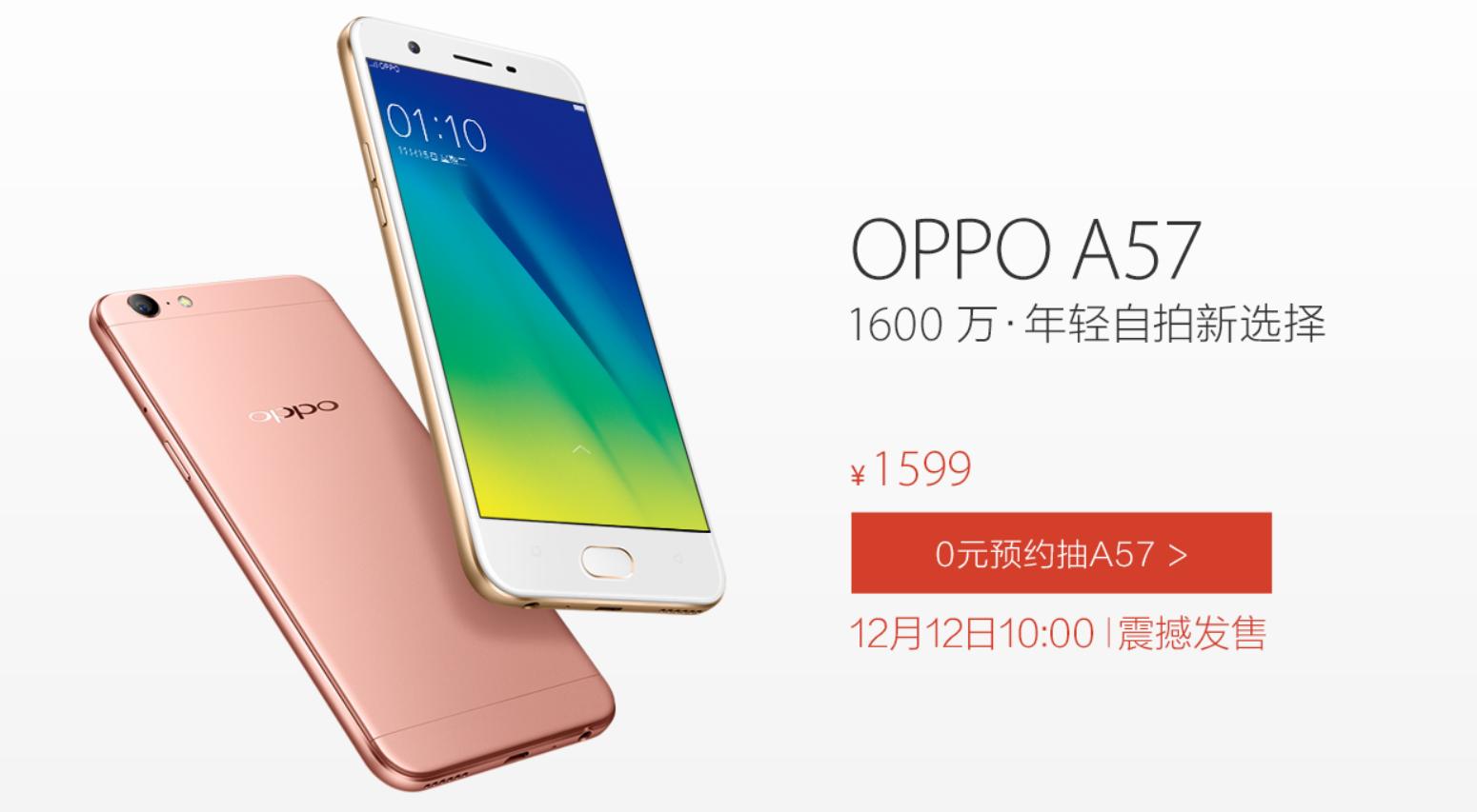 گوشی هوشمند Oppo A57 به صورت رسمی معرفی شد