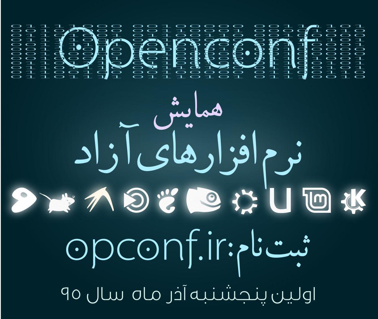 کنفرانس نرم افزار های آزاد