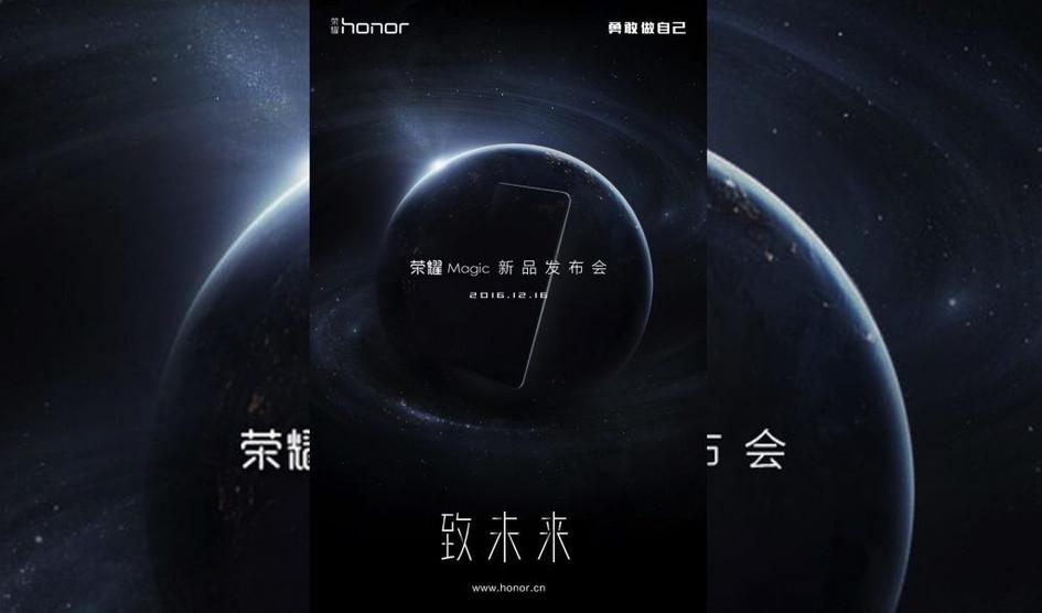 گوشی هوشمند جادویی آنر ۱۶ دسامبر رونمایی می شود