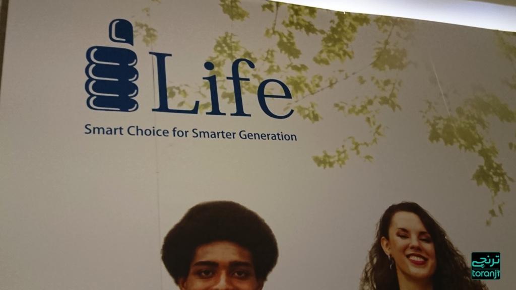 مراسم معرفی محصولات برند i-Life توسط گارانتی سازگار ارقام؛ ارزان و با ارزش!