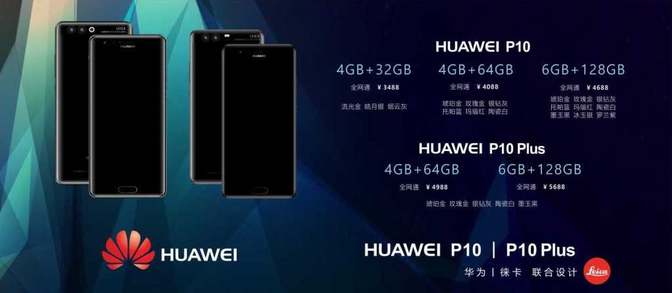 لیست مشخصات فنی و قیمت هوآوی P10 و P10 Plus فاش شد
