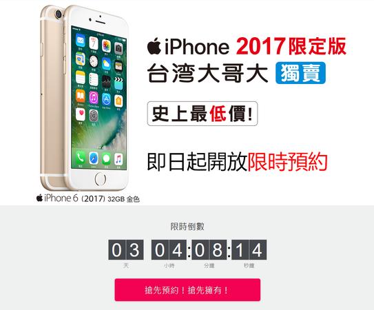 اپل گوشی آیفون ۶ گلد ۳۲ گیگابایتی را در آسیا عرضه کرد