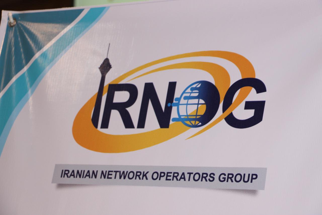 گزارش برگزاری اولین همایش گردانندگان شبکه اینترنت ایران IRNOG