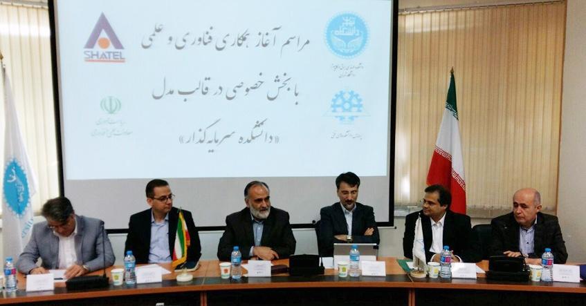 امضای قرار داد فناوری – علمی شاتل با دانشگاه تهران