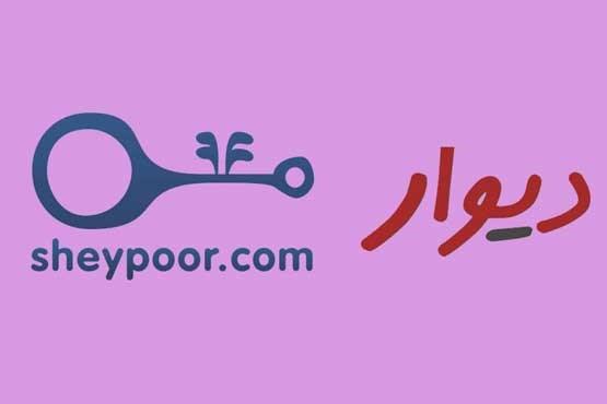 بیشترین کلاهبرداریهای اینترنتی در «شیپور» و «دیوار» رخ میدهد