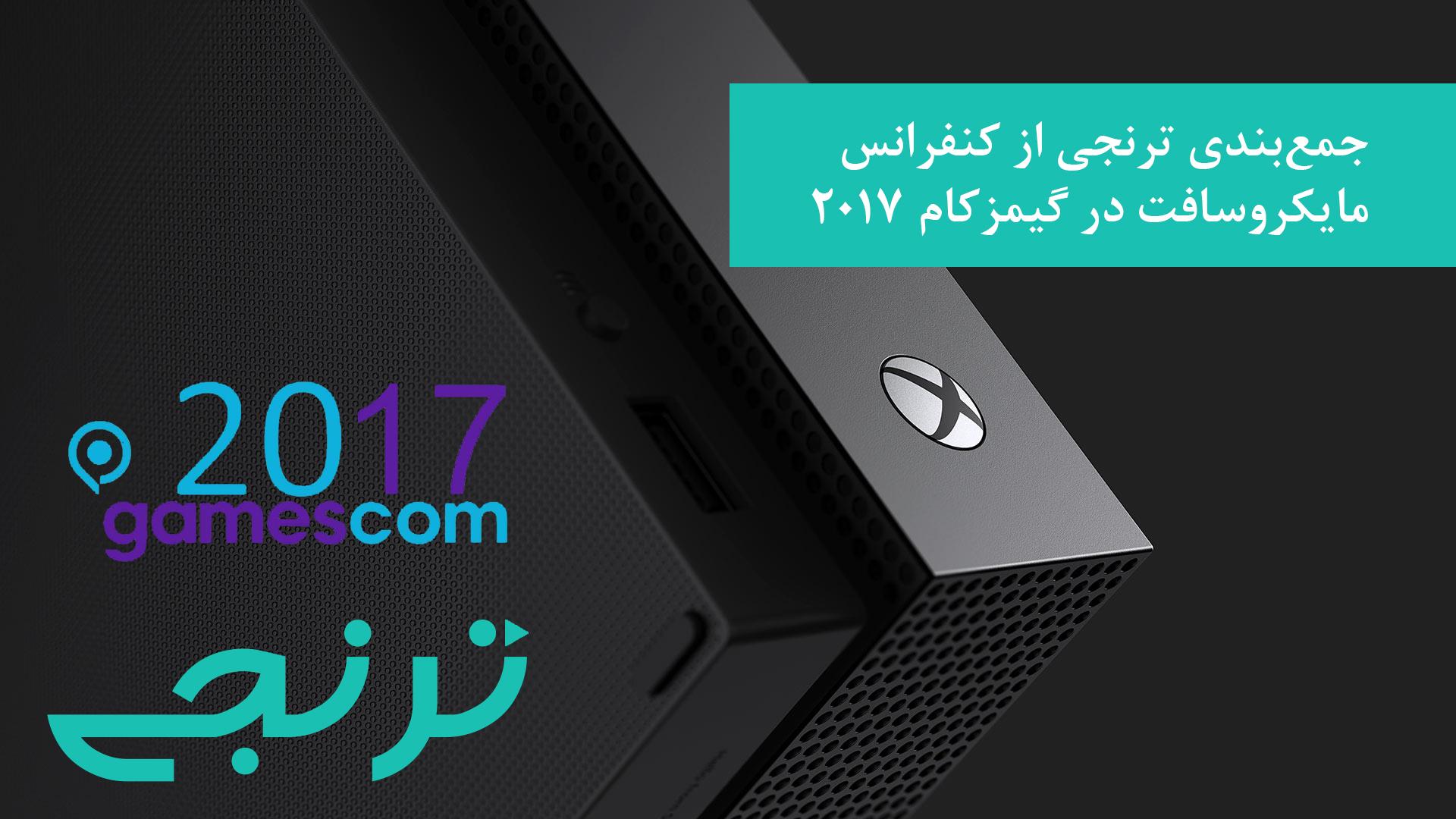 جمع بندی کنفرانس مایکروسافت در گیمزکام 2017