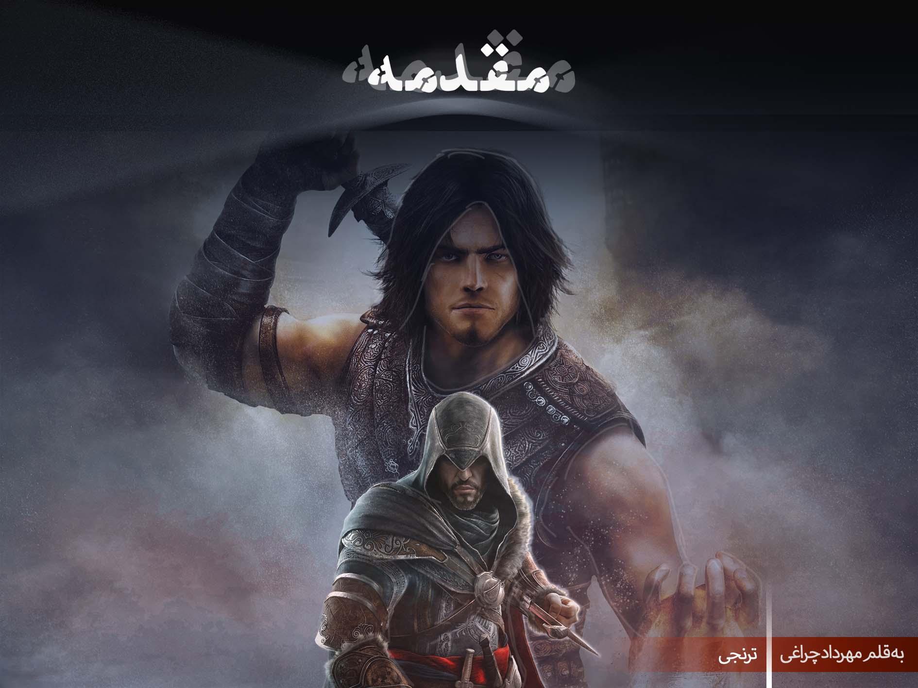 preface of Assassin's Creed Origins | Toranji