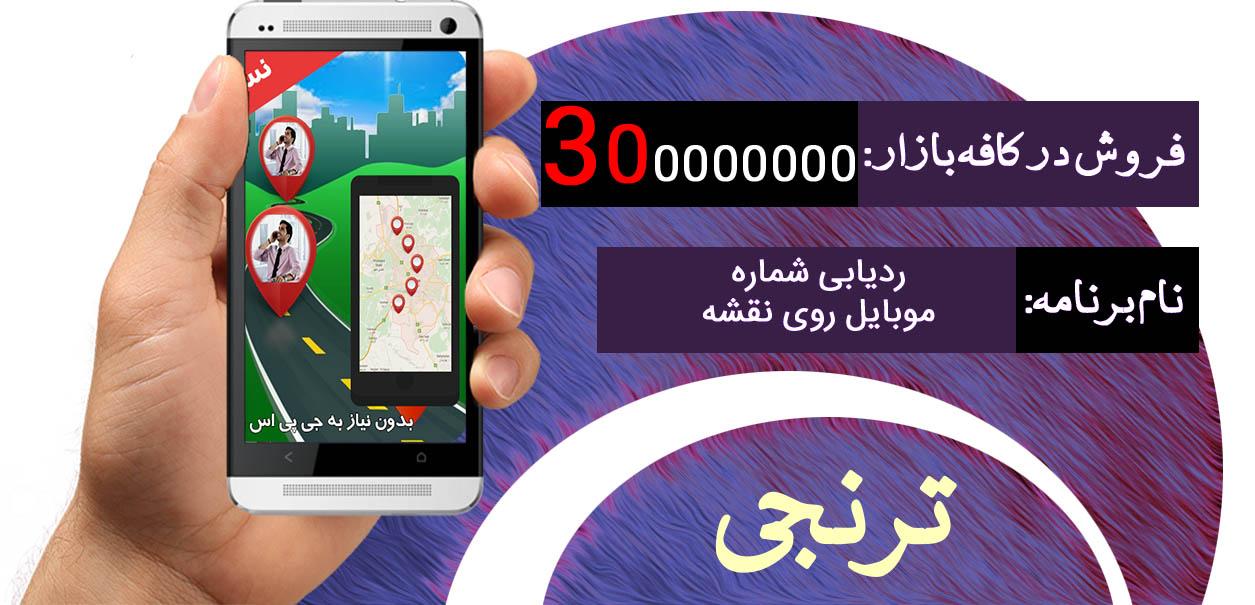 ردیابی شماره موبایل روی نقشه | Toranji.ir