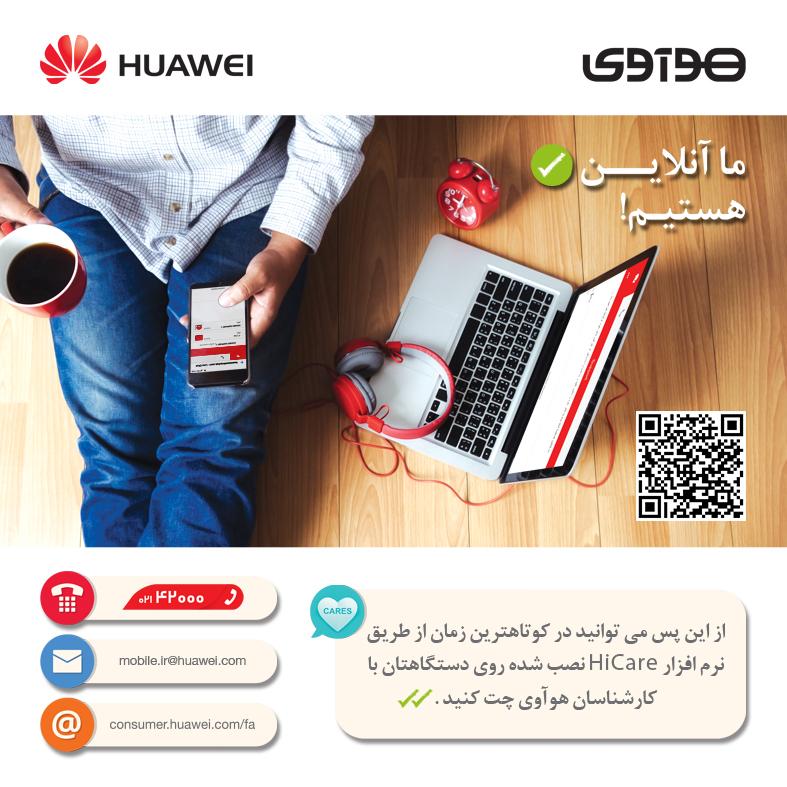 گفتگوی آن لاین و مستقیم کاربران ایرانی با کارشناسان هوآوی  در تمام گوشی های این شرکت