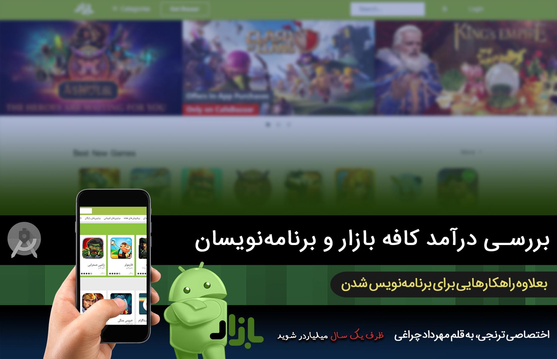 درآمد برنامهنویسان اندروید و کافهبازار | toranji.ir