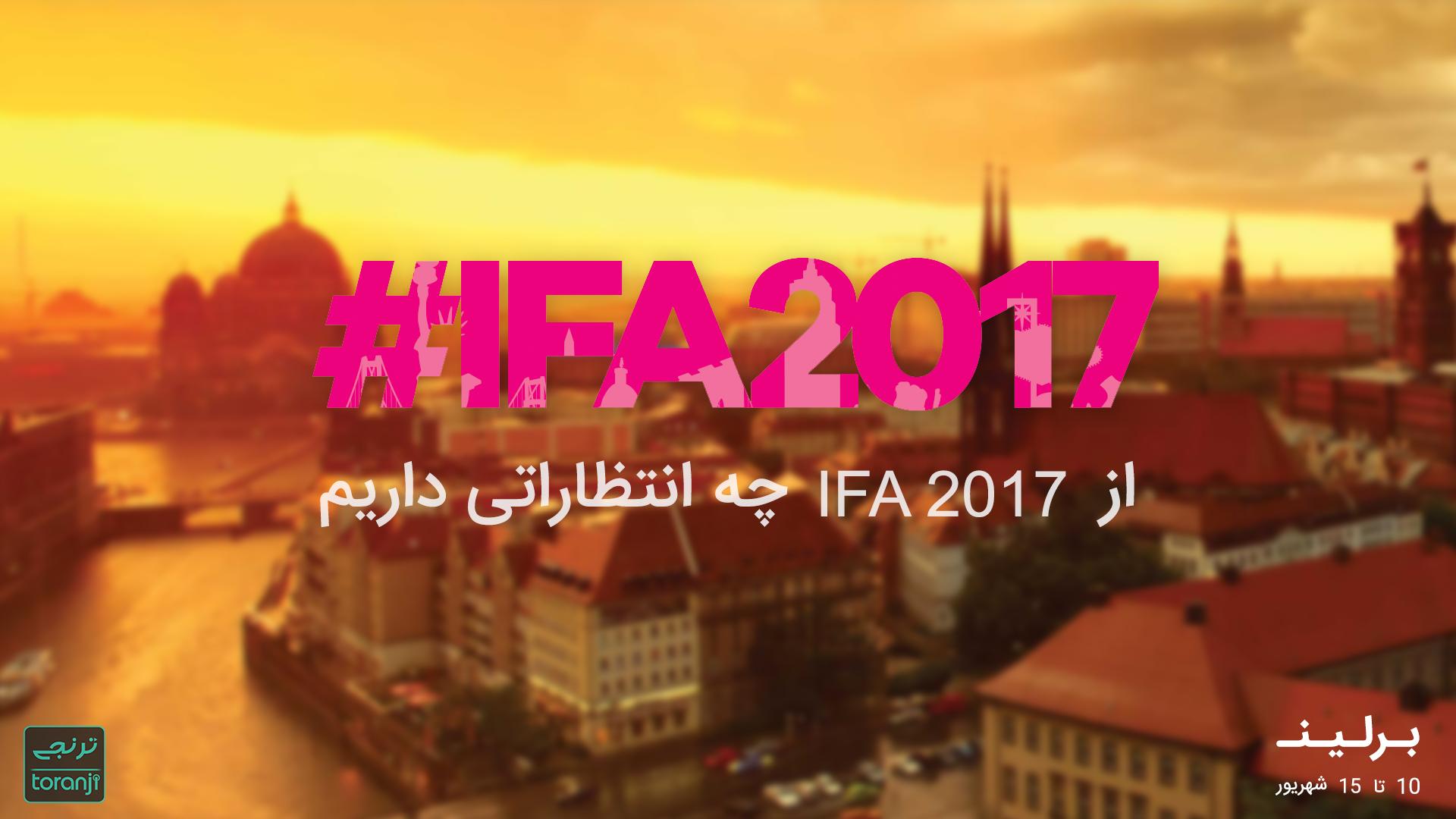 از IFA 2017 چه انتظاراتی داریم