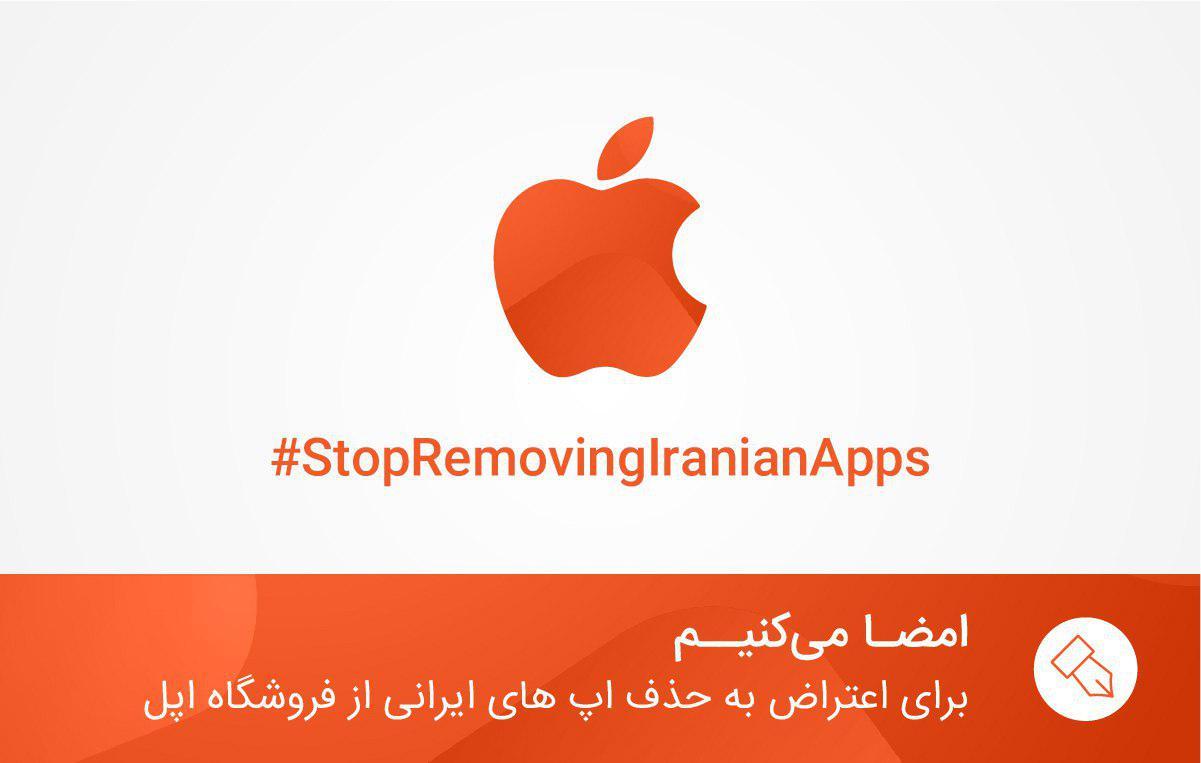 امضا میکنیم ؛ برای اعتراض به حذف اپهای ایرانی از فروشگاه اپل