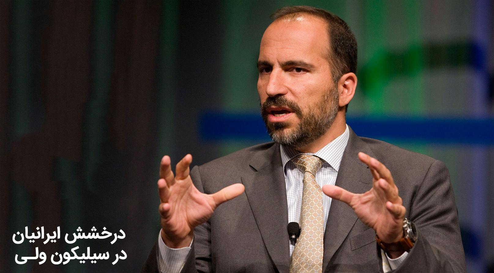 ماجرای درخشش ایرانیان در سیلیکون ولی