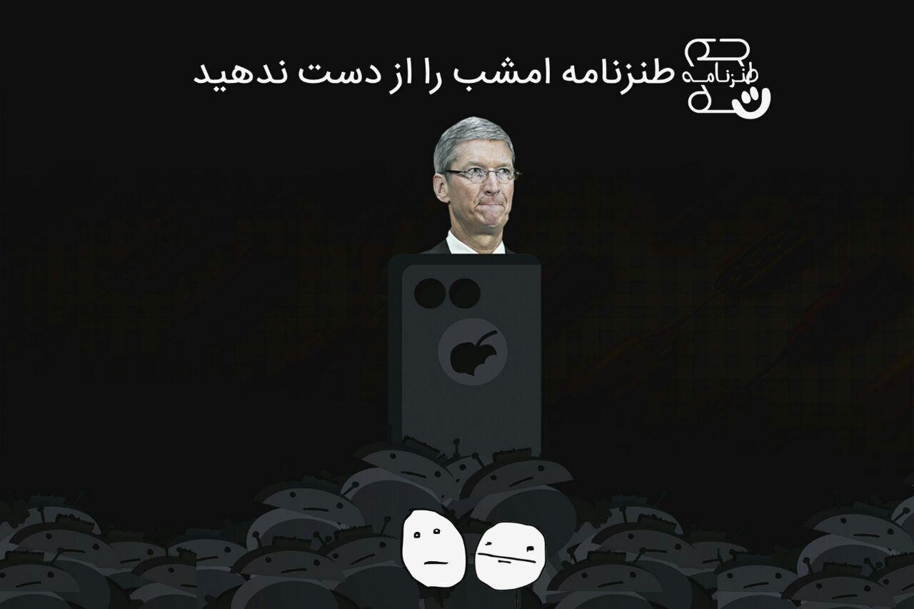 طنزنامه: مروری بر شایعاتِ خز، اپل و حواشی سری 8 آیفون