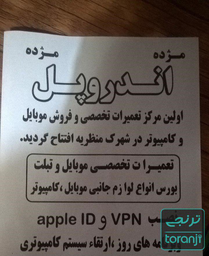پیام بازرگانی: اپل و گوگل اولین مرکز تعمیرات تخصصی موبایل را در ایران افتتاح کردند، خدا رو شکر خبر تحریمها شایعه بود 🙂