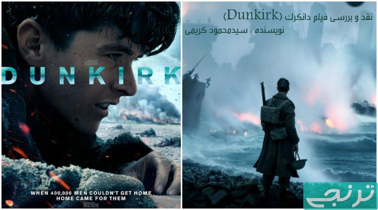 نقد و بررسی فیلم دانکرک (Dunkirk)