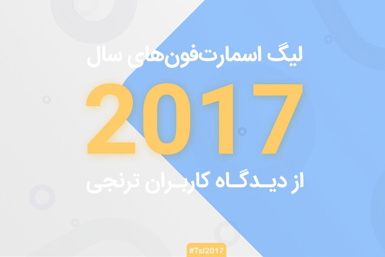 لیگ ترنجی 2017: جمع بندی دور دوم