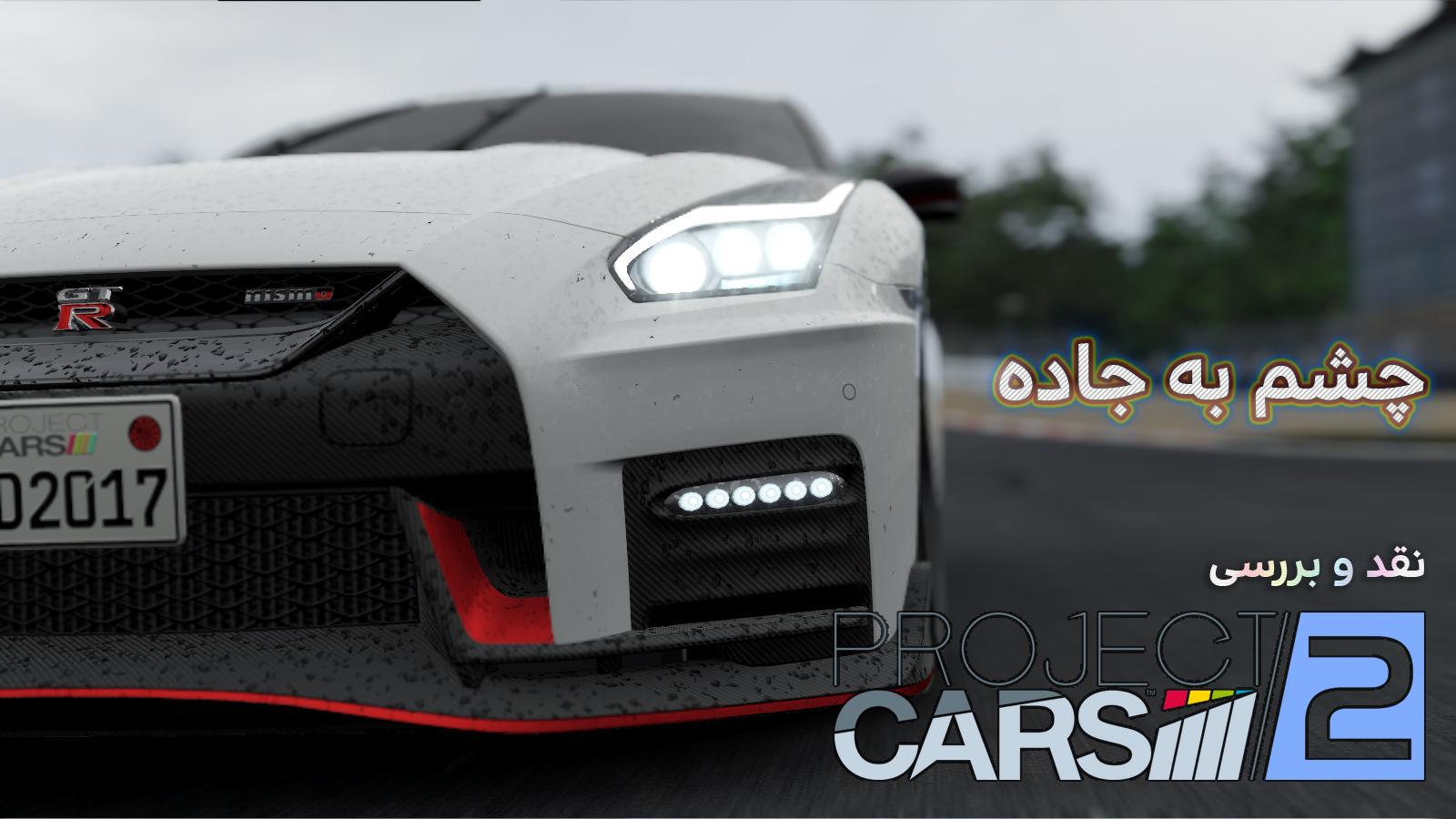 بررسی: چشم به جاده ؛ پیش به سوی Project cars2