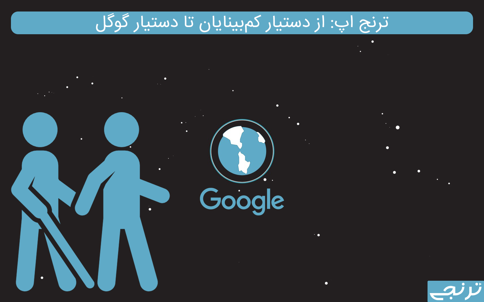 ترنج اپ : از دستیار کمبینایان تا دستیار گوگل