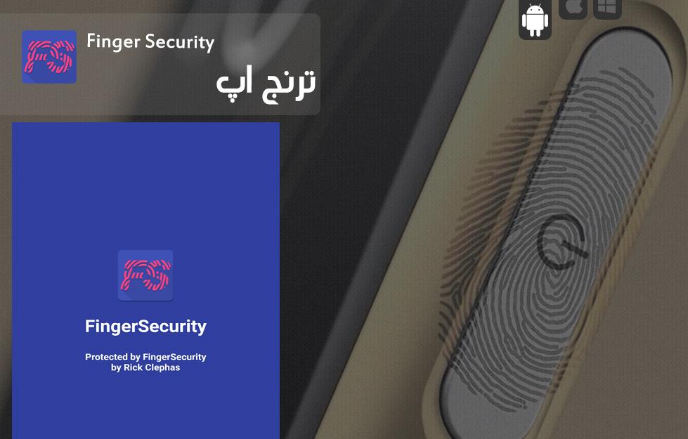 ترنج اَپ : Finger Security ؛ قفل اپ با حسگر اثرانگشت !