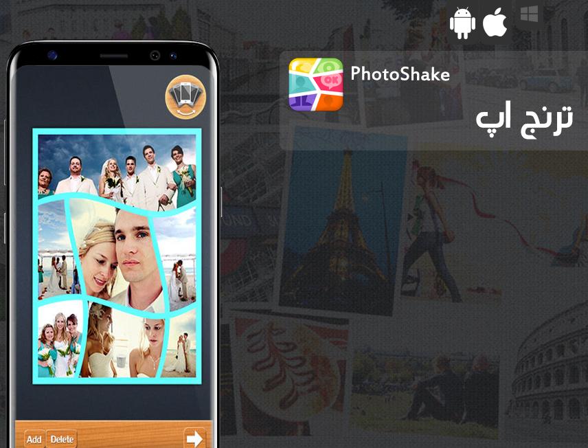 ترنج اَپ : PhotoShake ؛ تکون بده تا Collage شه !