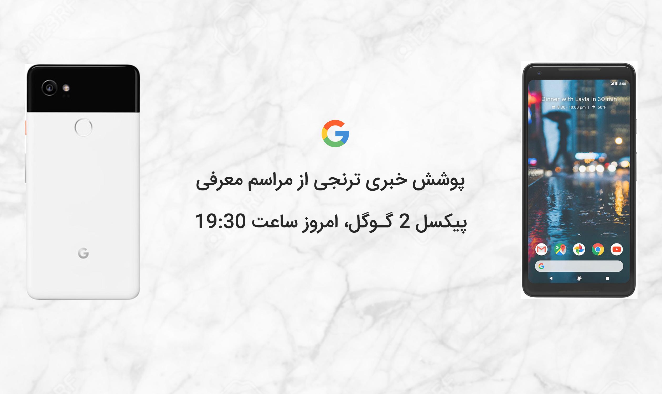 پوشش ویژه خبری ترنجی از مراسم معرفی گوگل پیکسل 2 ؛ شروع از 19:30