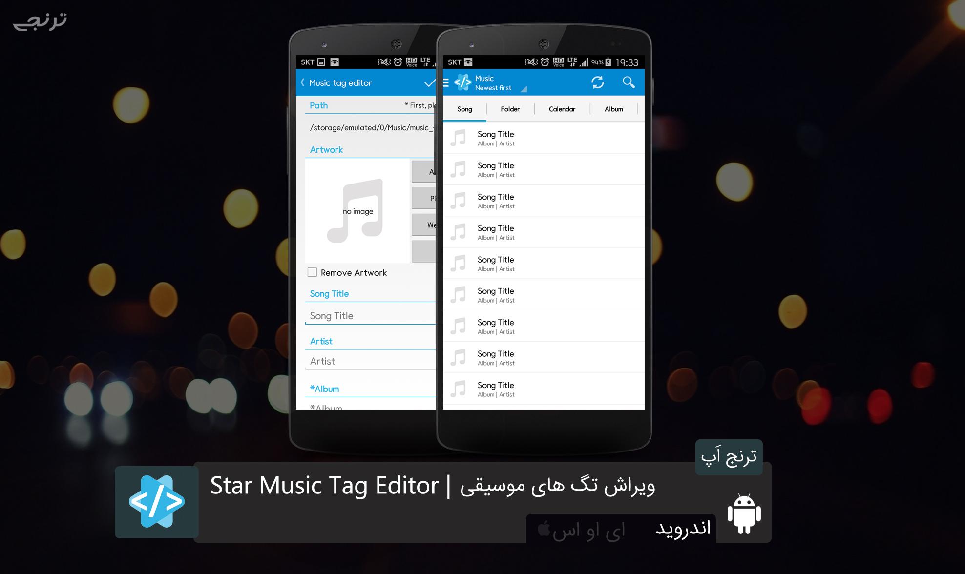 ترنج اَپ: ویرایش اطلاعات فایل های موسیقی با Star Music Tag Editor