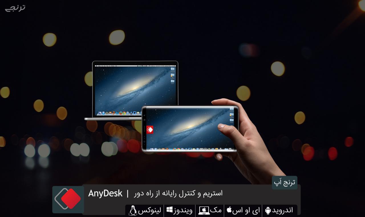 ترنج اَپ: AnyDesk استریم و کنترل رایانه از راه دور