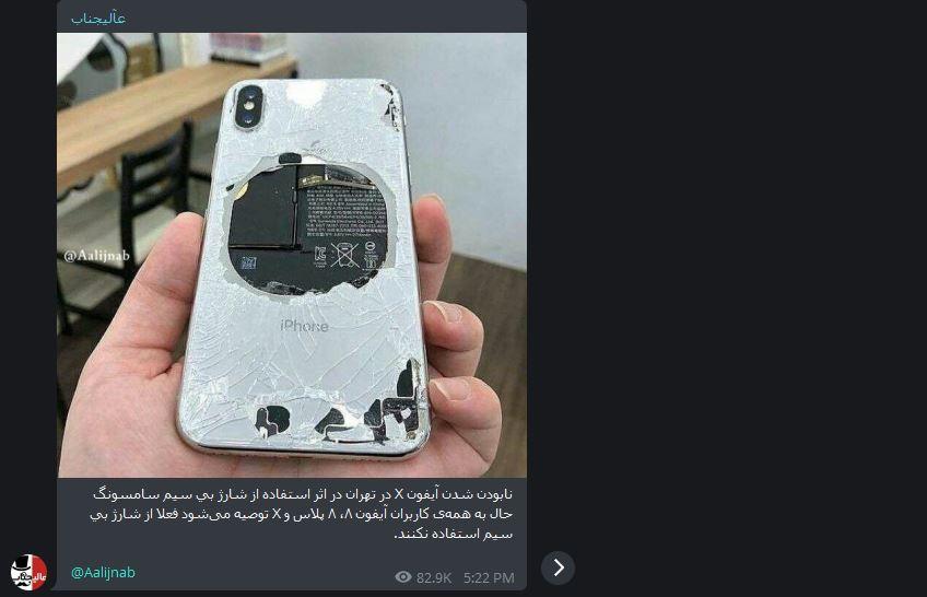 انفجار آیفون X در تهران بر اثر استفاده از شارژر وایرلس سامسونگ حقیقت دارد؟
