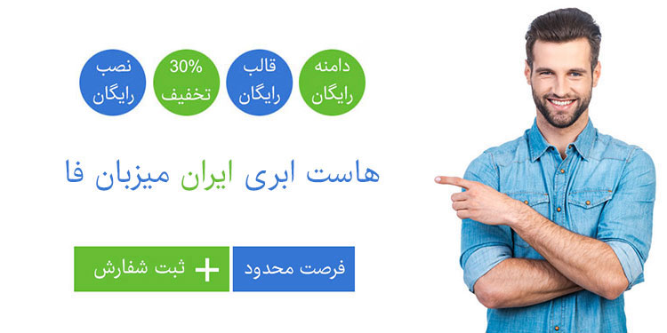 سفارش هاست ایران میزبان فا