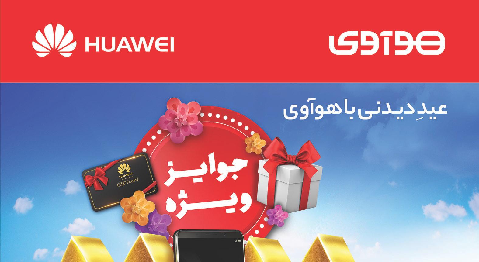 برنامه های ویژه هوآوی برای کاربران در ایام عید نوروز