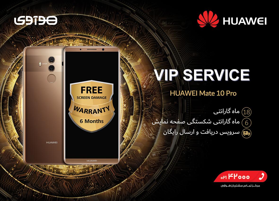 خدمات پس از فروش VIP هوآوی برای گوشی Huawei Mate 10 Pro