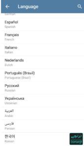 تلگرام زبان فارسی