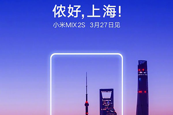 شیائومی می میکس 2 اس در روز 7 فروردین به صورت رسمی رونمایی خواهد شد