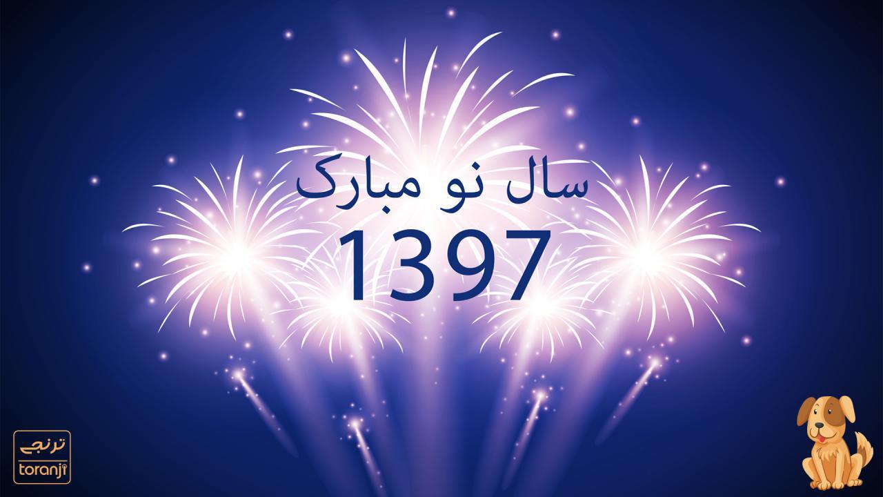 سال ۱۳۹۷ مبارک !