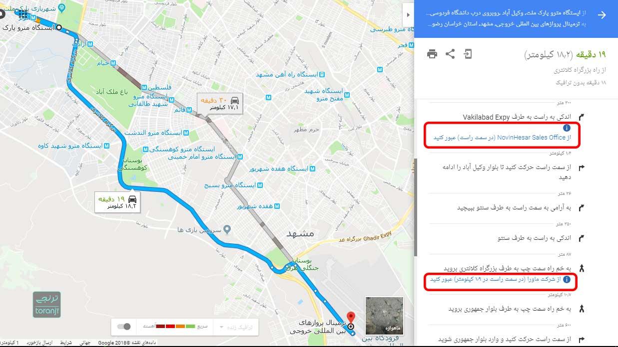 نقشه خوان جدید گوگل مپ