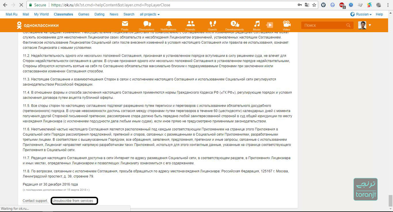 حذف اکانت Ok.ru