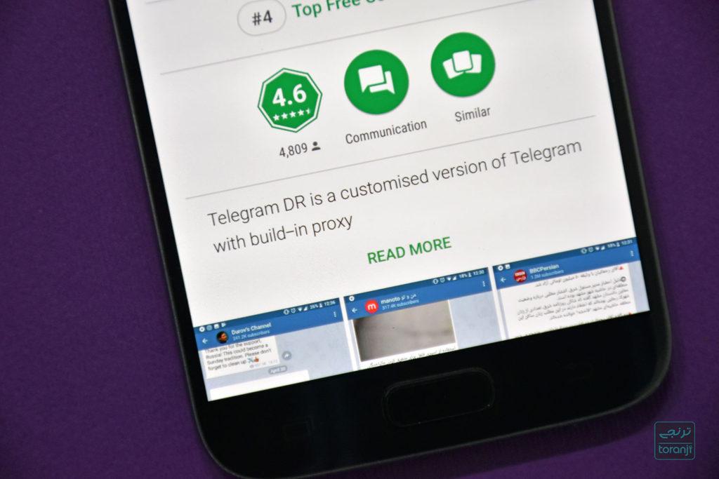 تلگرام دی آر (Telegram DR)