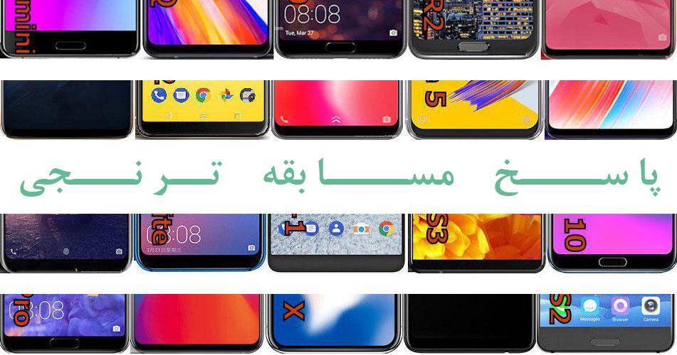 نتیجه مسابقه ترنجی، با این موبایل های دارای بریدگی نمایشگر آشنا شوید