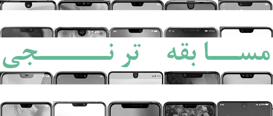 مسابقه ترنجی: نام این موبایل های دارای بریدگی نمایشگر را حدس بزن!