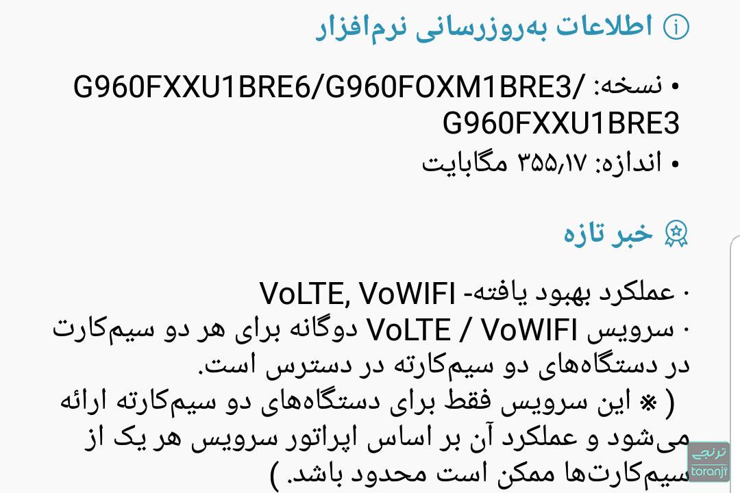 آپدیت گلکسی اس 9 برای فعال شدن دو سیم کارت 4G همزمان در ایران ارایه شد
