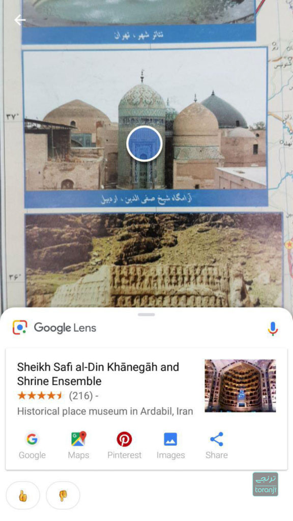 Google LEns Toranji 4 576x1024 - دانلود گوگل لنز برای همه موبایل های اندرویدی از گوگل پلی ممکن شد