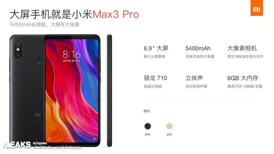 شیائومی می مکس ۳ پرو (Xiaomi mi Max 3 Pro) با باتری ۵۴۰۰ لو رفت