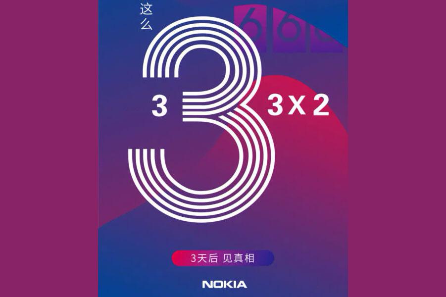 تیزر نوکیا برای معرفی نوکیا ایکس 5 (Nokia X5) در چین